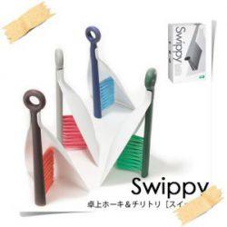 オシャレ&便利!!【tidy swiipy(卓上ホーキ)】